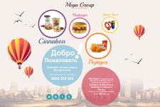 Дизайн сайта Mega Group