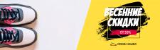 Обложка для интернет магазина кроссовок