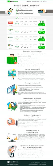 Сайт кредиты в Полтаве