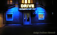"""Дизайн вывески компьютерного клуба """"DRIVE""""."""
