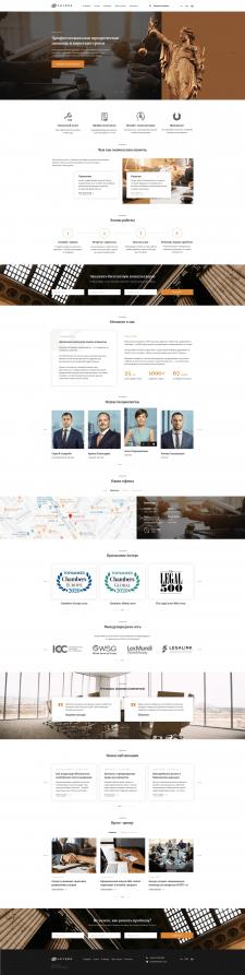 Юридическая фирма Asters