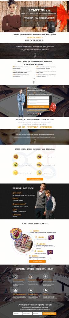 Landing Page для детского бизнес-тренинга