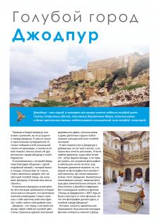 Вёрстка странички для туристического журнала