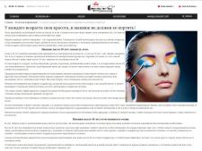 Обзорная статья про особенности макияжа
