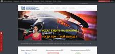 Сайт компании ITALGAS