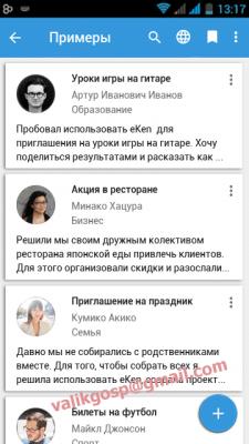 Экран приложения eKen (примеры использования)