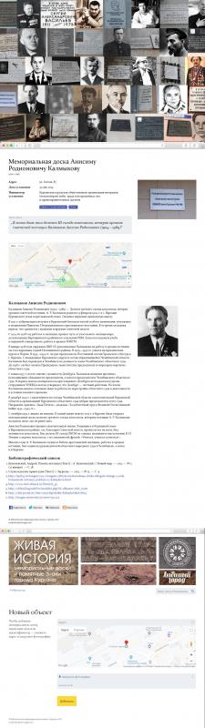 Сайт проекта «Живая история: мемориальные доски...