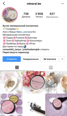 Бутик минеральной косметики
