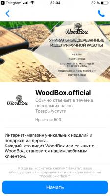 Чат-бот для интернет-магазина Woodbox