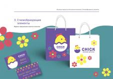 Guideline для сети детских магазинов «Chick»