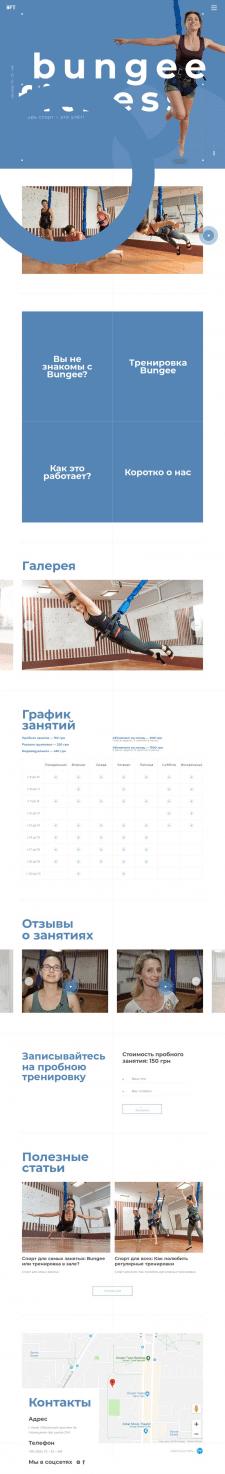 Landing Page  для фитнес зала