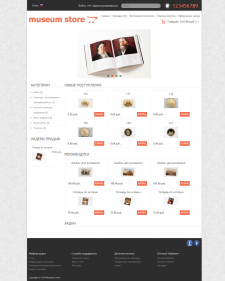 Сайт магазин музейной тематики