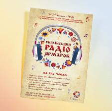 """Плакат для мероприятия """"Радіо ярмарок"""""""