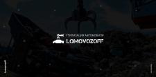 Ломовозофф