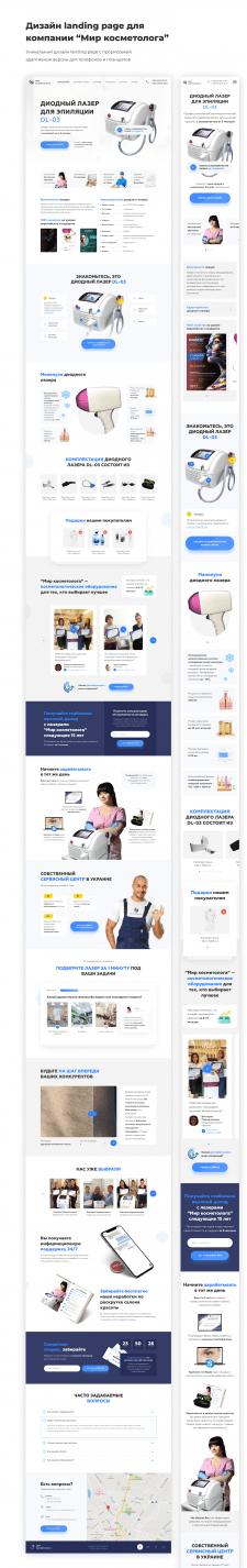 "Дизайн landing page для компании ""Мир косметолога"""