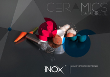 "каталог ""Inox"""