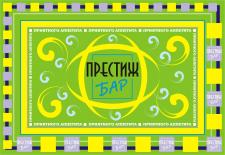 Дизайн салфетки для кафе-бара «Престиж»