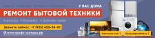 Обложка для группы ВК - Ремонт бытовой техники