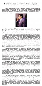 Биографическая серия. Саркози