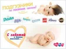 баннеры для KOLYASKA.ua