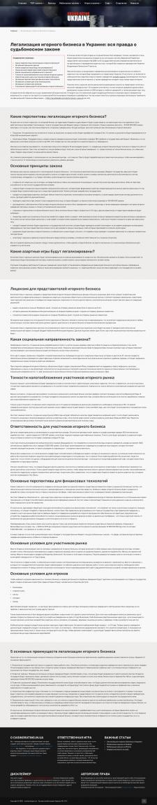 Легализация игорного бизнеса в Украине (статья)