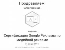 Сертификат медийная сеть