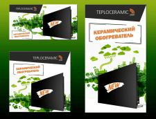 Баннеры для TEPLOCERAMIC