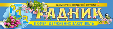 Оформление логотипа под весеннюю тематику.