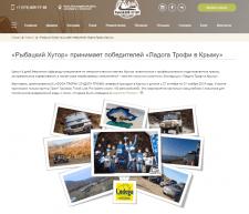 Новость про фестиваль LADOGA TROPHY