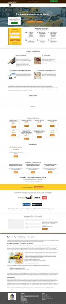 Сайта для компании такси