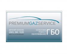 Визитка Премиум газ сервис