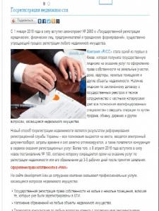 Статья_Госрегистрация недвижимости