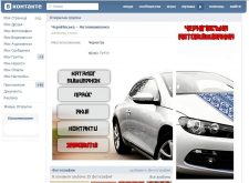 Аватар и меню для группы Вконтакте