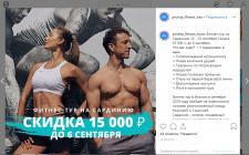 Ведение Инстаграм аккаунта Туристического агенства