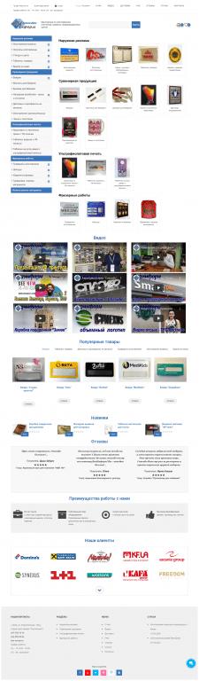 Поддержка сайта и доработка на OpenCart