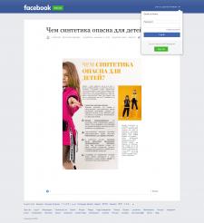 Чем синтетика опасна для детей - пост для соцсетей