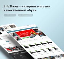 Сайт для компании LifeShoes