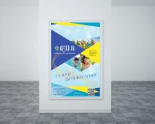 Конкурсная работа плакат