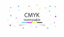 Айдентика для київської сучасної поліграфії