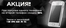 Реклама телефона