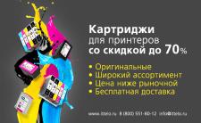 Вэб баннер для IT-компании