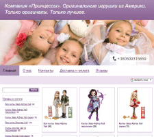 Наполнение интернет-магазина игрушек