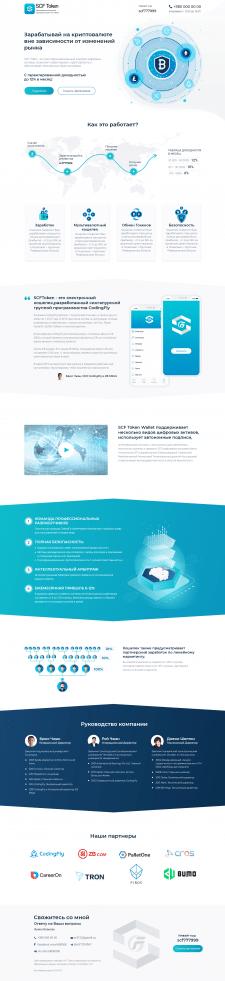 Дизайн лендинга SCF Token (Криптовалюты) Desktop