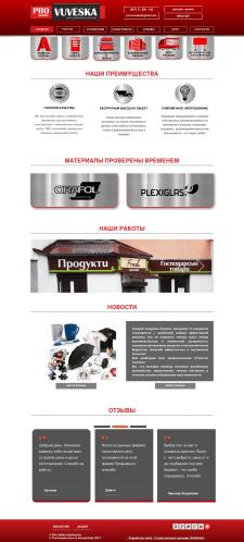 Дизайн для рекламной компании