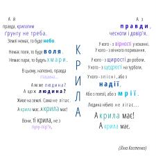 """Крила"" Ліни Костенко"