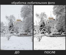 обработка в фотошоп