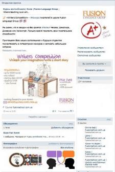 SMM продвижение Fusion Language Group в VK