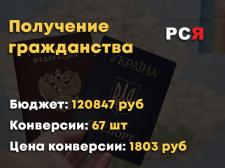 Получение гражданства - РСЯ