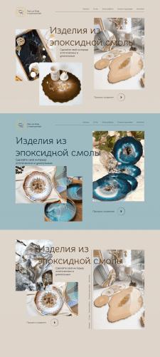 Разработка дизайна первого экрана для магазина