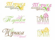 """логотипы """"Терика"""" салон цветов"""